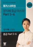 해커스어학원 양지혜 중급 마스터 Part 5-6