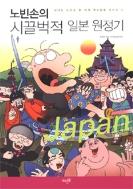 노빈손의 시끌벅적 일본 원정기 (에세이)