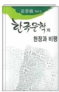 한국문학의 현장과 비평 - 최경호 평론집 초판 발행