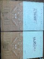 일곱교회특별강해 상,하 총2권 / 이광복 / 2006.06