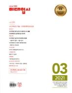 미대입시 2021년-3월호 (신209-9)