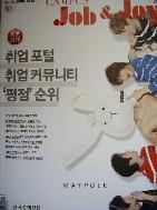 잡앤조이 JOB & JOY 2012년 4월호