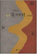 노란 부메랑 - 조영희 장편소설 1판1쇄발행