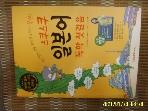 PAGODA 파고다 / ,,,, 스쿠스쿠 일본어 독학 첫걸음 + CD1장 + 포켓북 / 하영애 외 -꼭상세란참조