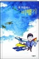 내 마음속의 비행기 - 박준우 산문집