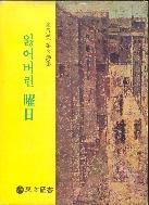 잃어버린 요일(金寶愛 第2詩集) 초판(1980년)