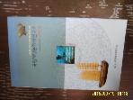 국립해양문화재연구소 / 국립해양문화재연구소 다이드북 (,,, 문화유산을 만나는 여행 ) -아래참조