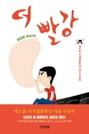 더 빨강 - 제11회 사계절문학상 대상 수상작 (국내소설/상품설명참조/2)