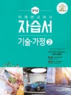 ◑중학교 미래엔 교과서 자습서 기술가정2 (윤인경 ,권기영 ,신민철 외 / 미래엔 / 2019년 ) 2015 개정교육과정
