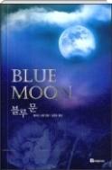 블루 문 BLUE MOON - 영원한 삶과 죽음을 초월한 사랑을 그린 로맨스 판타지 소설 초판1쇄