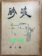 사파 1957년 제7집 박목월시인께 증정한책