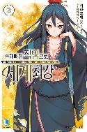 야 뒤   인기노벨- 흔해빠진 직업으로 세계최강 1~3 - L Novel *개인소장도서/깨끗함*^^코믹갤러리