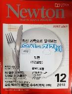 Newton 최신 과학으로 알아보는 음식과 건강의 올바른 지식(2018년 12월호)