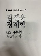 2020.05. 5급 김진욱 경제학 GS 3순환 모의고사 (1회-18회) ##