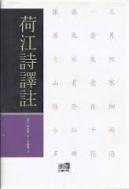 荷江詩譯註 하강시역주 (2006 초판)
