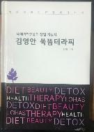 김영안 쑥뜸테라피 / 카이로테크 / 2011.05(초판/양장본)