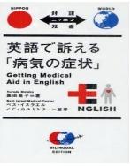 英語で訴える「病氣の症狀」 Getting Medical Aid in English ?영일대역-