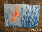 소설문학사 / 성녀와 악녀를 위하여 (우리시대의메시지 1) / 최인호 에세이 -83년.초판.설명란참조