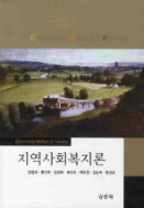 지역사회복지론 (양정하 외) (사회/큰책/양장본/상품설명참조/2)