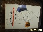 예하 / 브레이크 없는 벤츠 / 김용원 지음 -꼭상세란참조