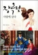 장옥정 사랑에 살다 -  김태희, 유아인이 주연을 맡아 화제가 된 SBS 드라마 《장옥정》의 원작소설  초판 3쇄
