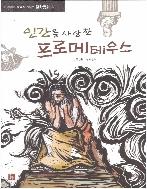 인간을 사랑한 프로메테우스 (칸트키즈 철학동화, 34) [2008 개정증보판] (ISBN : 9788991783560)