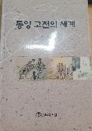 동양 고전의 세계/ 북스힐/ 신장섭