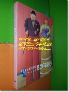 페르난도 보테로 FERNANDO BOTERO(서양화미술도록/초판)