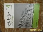 하우 / 경희 한국어 읽기 4 + CD1장 / 이정희. 김중섭 외 -공부많이함. 꼭 상세란참조
