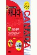 자신만만 세계여행 캐나다 Canada - 2010~2011년 개정판 [전2권] (여행/2)
