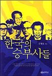 한국의 승부사들 - 직장인들을 위한 자기계발서. 직장에서의 현명한 처세술이 담겨 있다. 1판1쇄