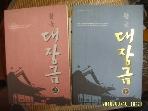 초록배매직스 -전2권/ 의녀 대장금 상.하 / 김상헌 역사소설 -아래참조