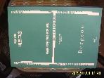 동녘 / 처음 읽는 베르그송 / 바르텔르미 마돌. 류종렬 옮김 -16년.초판.설명란참조