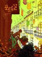 포르투갈 / 소자용 최상급 만화