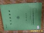 일본판 일본수로협회 / 천측계산표 天測計算表 / 해상보안청수로부 편저 -사진.꼭설명란참조