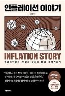 인플레이션 이야기 (인플레이션은 우리의 돈을 어떻게 훔쳐가는가