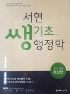 2021대비 서현 쌩 기초 행정학