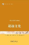 超越文化 Beyond Culture (중문간체, 2016 3쇄) 초월문화
