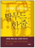 리더들이 즐겨 읽는 탈무드 한줄 - 5000년 역사 유태 민족의 지혜와 처세 초판3쇄