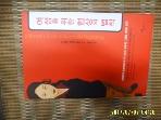 연우출판사 / 여성을 위한 협상의 법칙 / 리 밀러 외. 조승연 옮김 -03년.초판