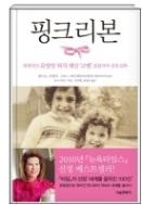 핑크리본 - 세계적인 유방암 퇴치 재단 '코멘'의 설립자 낸시 블링커의 자전적 에세 초판1쇄