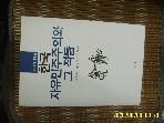 북앤피플 / 한국 자유민주주의와 그 적들 / 노재봉. 김영호. 서명구 외 -18년.초판.상세란참조