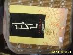 장원 / 탄 1 바다와 섬의 장 (전3권중,,) / 강용준 지음 -94년.초판.꼭설명란참조