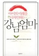 아이의 미래를 디자인하는 강남엄마 - 대한민국 상위 1%를 만들 수 있는 강남교육 노하우를 배워보자! 초판3쇄