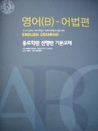 영어(B) - 어법편 : 2013학년도 대학수학능력시험 대비