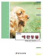 [교과서] 고등학교 애완동물 교과서 7차 새책수준