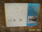일지사 / 남남 / 조병화 제22시집 -아래참조
