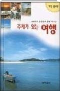 주제가 있는 여행 - 여행작가 송일봉이 하루만에 다녀올 수 있는 한적한 교외에서부터 세계여행까지 다룬 여행소개서 2판3쇄