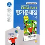 중학교 영어 1-1 평가문제집-지학사 민찬규 교과서편 -2015 개정 교육과정-문제에 답이 인쇄되어 있습니다 참고하실 분만 주문해 주세요.