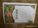 정신세계사 / 밀라레파 ( 티벳의 위대한 요기 ) / 라마 카지 다와삼둡. 유기천 옮김 -04년.초판.꼭상세란참조